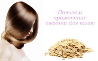 Овсянка для волос